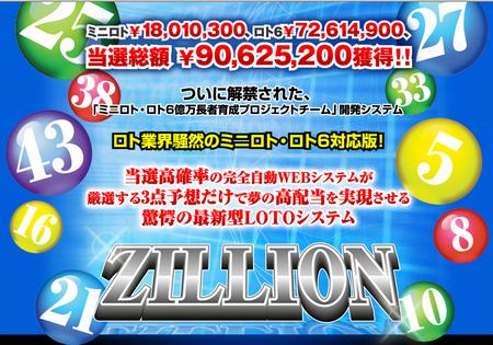 ロト6・ミニロト予想システムZILLION