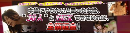 極秘プロジェクト!ガールハント解禁!!恋愛マスター森田優也が伝授する~狙った女、100%セックスへ~