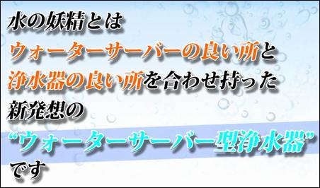 ウォーターサーバー型浄水器『水の妖精』