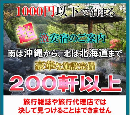 1泊千円以下 豪華施設完備 超激安お宿リスト -全国完全版-