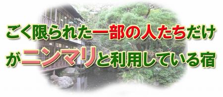 1泊千円以下 豪華施設完備 超激安お宿リスト -全国完全版-2