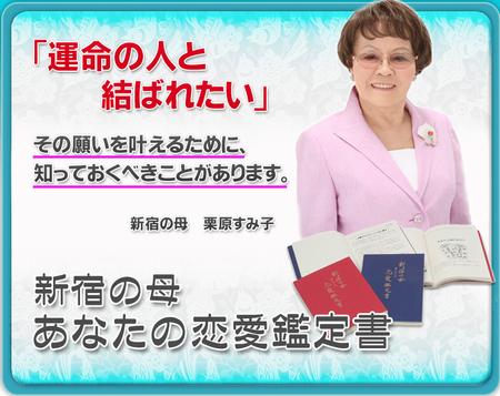 新宿の母 あなたの恋愛鑑定書【男性版】~世界で1冊