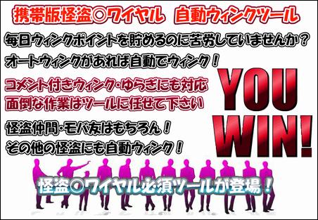 怪盗○ワイヤル自動ウィンクツール☆オートウィンク