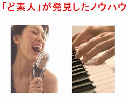 ピアノ初心者が、30日でプチ・ミュージシャンになる方法!