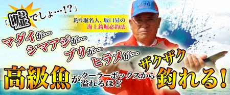 釣り堀名人、坂口昇の海上釣堀必釣法