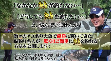 アユ釣り名人、辻行雄の鮎釣り必釣法