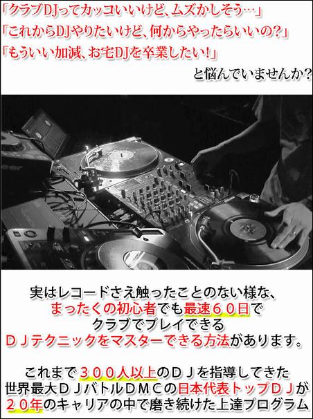 DJ界のパイオニア直伝 クラブDJ 60days ファーストマスタープログラム