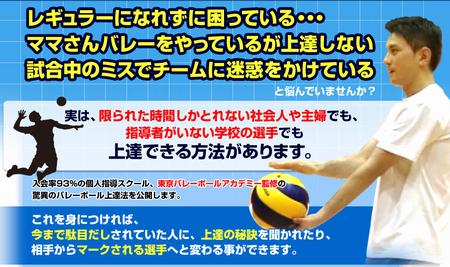 【東京バレーボールアカデミー監修】驚異のバレーボール上達法