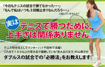 テニス草大会女王 杉山貴子のダブルス必勝プログラム