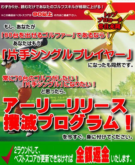 『プロゴルファー常住充隆』 アーリーリリース撲滅プログラム あなたも片手シングルプレイヤーになれる!