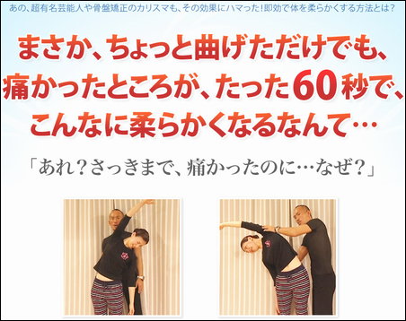 """兼子ただしの""""SPEED SPORTS STRETCH"""" -スピードスポーツストレッチ-"""