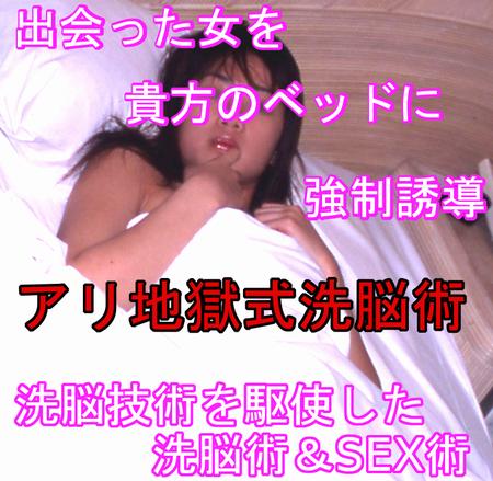 アリ地獄式洗脳術&SEX術~出会った女を貴方のベッドに強制誘導