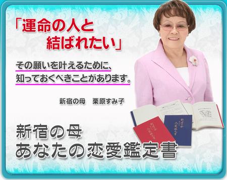 新宿の母 あなたの恋愛鑑定書【男性版】~世界で1冊、あなただけの本にしてお届けします。名前も入ります。~