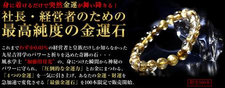 【金運石】社長・経営者のための最高純度の金運石(8mm)