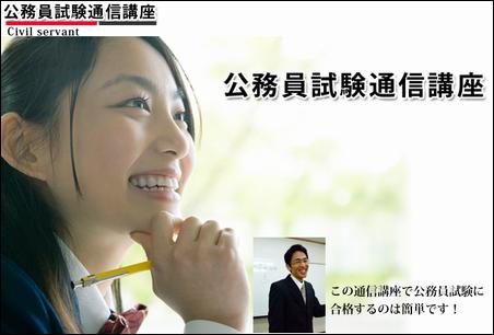 公務員試験一発合格DVD 松元喜代春 公務員試験合格プログラム