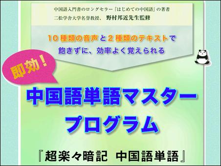 超楽々暗記 中国語単語 入門編
