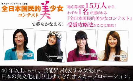 全日本国民的美少女コンテスト大全集~受賞へのベストアプローチ~
