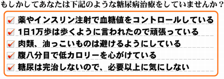 【糖尿病】薬なし注射なしで、食事だけで血糖値を下げる藤城式食事法DVD。1