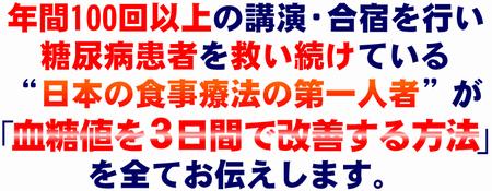 【糖尿病】薬なし注射なしで、食事だけで血糖値を下げる藤城式食事法DVD。2
