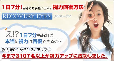 1日7分!自宅で出来る視力回復方法『リカバリー・アイ』
