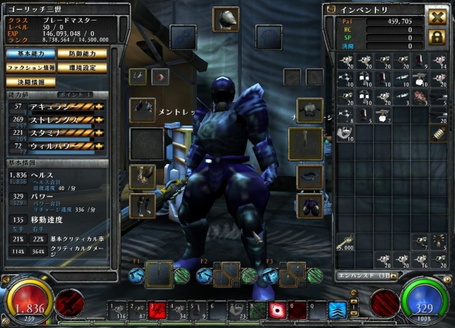 Hellgate_2011_1_12 22_34_48
