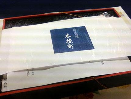東銀座 日本料理 木挽町(こびきちょう)