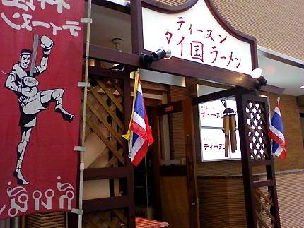 タイ料理 ティーヌン 赤坂店