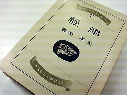 太宰治生誕100周年記念商品「津軽」