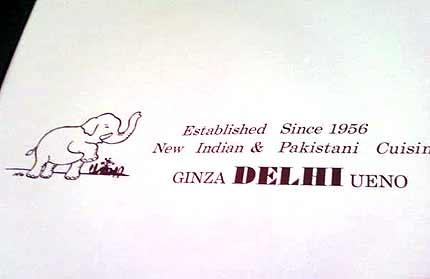 銀座にあるインドカレーの専門店『デリーカレー(DELHI)』