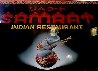 インド料理 サムラート 新宿店