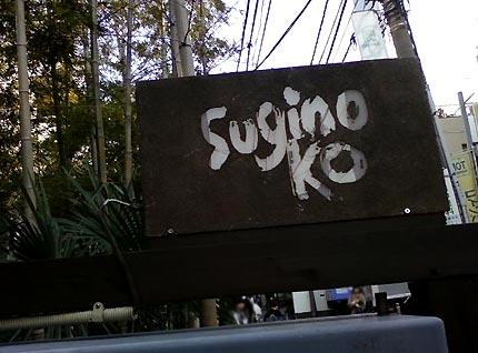 Suginoko(すぎのこ) 表参道
