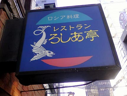 ロシアレストラン ろしあ亭(神保町/ロシア料理)