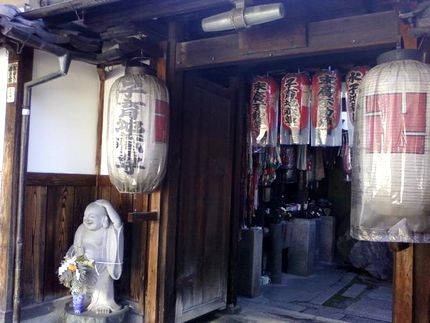 京都 幽霊子育飴 : (京都/東山区)