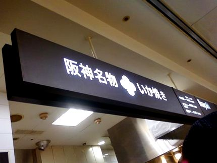 阪神百貨店 地下フードコートにある「いか焼き」。