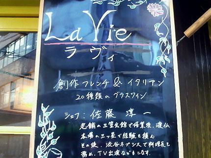 創作フレンチ&イタリアン La Vie (ラ ヴィ)