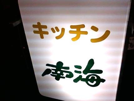 キッチン南海 神保町店