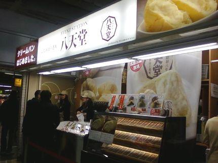 品川駅 八天堂
