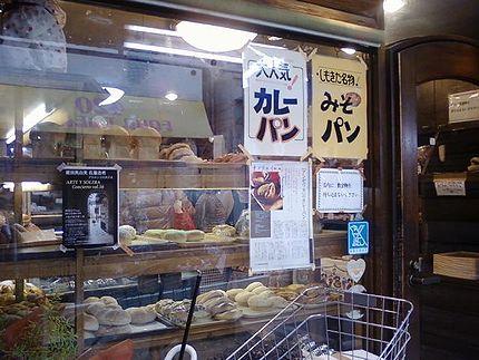 下北沢 絶品カレーパン : アンゼリカ