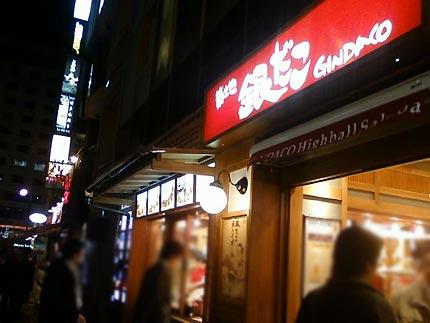 たこ焼き 築地銀だこ ハイボール酒場 赤坂見附店