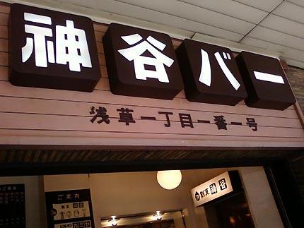 浅草 神谷バー 電気ブラン