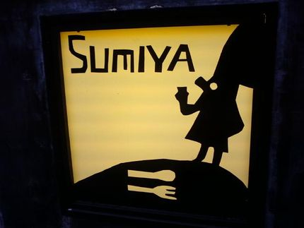 代官山 SUMIYA(スミヤ)