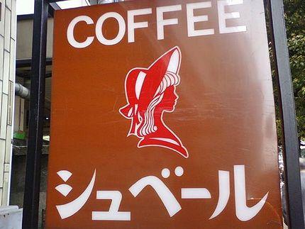 調布 喫茶店 シュベール