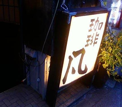 新宿 喫茶店 汎