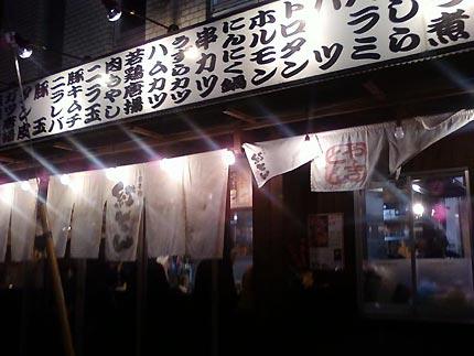 京王線 下高井戸駅前の「日本橋 紅とん」