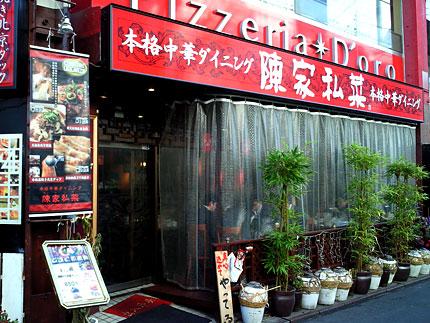 路地裏本格中華 陳家私菜 新宿店