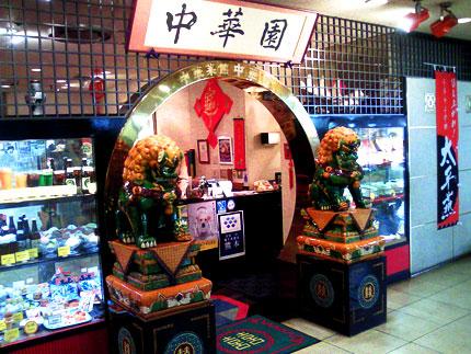 熊本 中華園
