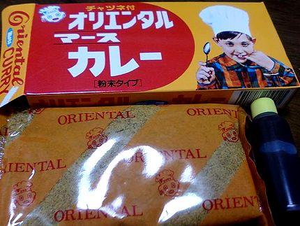 名古屋のカレー:オリエンタル マースカレー