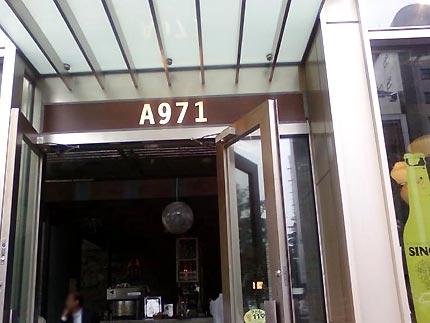 六本木 カフェ スタンディングバー A971