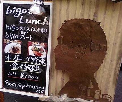 カフェ bigote (ビゴーテ)(新宿三丁目/カフェ)