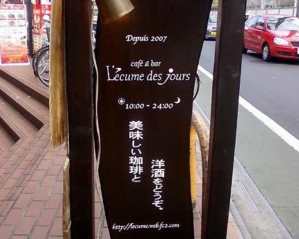 cafe&bar Lecume des Jours (レキュム・デ・ジュール)